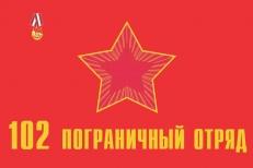 Флаг 102 пограничного отряда г.Выборг фото