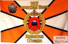 Флаг 102-й Военной базы г.Гюмри Армения фото