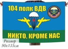 """Флаг 104 полк ВДВ """"Череха"""" с шевроном фото"""
