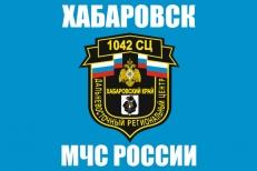 """Флаг """"1042-й спасательный центр МЧС"""" фото"""