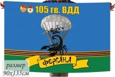 Флаг 105 гвардейской ВДД Фергана фото