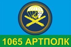 "Флаг ""1065 Артполк"" фото"