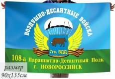 Флаг 7 гв. ВДД 108-й ПДП г. Новороссийск фото