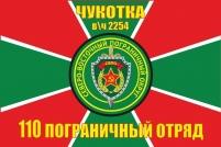 Флаг 110 ПогО ЧУКОТКА