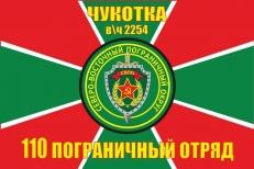 Флаг 110 ПогО ЧУКОТКА фото