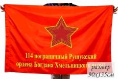 Флаг 114 Рущукского пограничного отряда СССР фото
