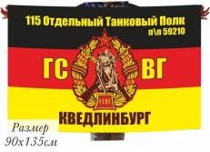 Флаг 115 отдельный танковый полк ГСВГ г. Кведлинбург фото