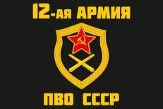 Флаг 12 армии ПВО СССР фото