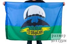 Флаг 12 бригада спецназа фото