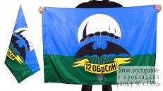 Двухсторонний флаг «12 бригада спецназа ГРУ» фото
