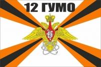 """Флаг """"12-е Главное управление МО РФ"""""""