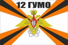 """Флаг """"12-е Главное управление МО РФ"""" фото"""
