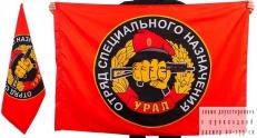 Двухсторонний флаг «12 отряд Спецназа ВВ Урал» фото