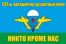 Флаг «137 гв. парашютно-десантный полк ВДВ» фото
