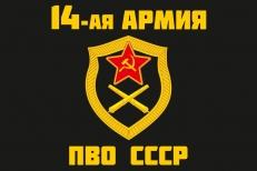 Флаг 14 армии ПВО СССР фото