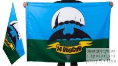 Двухсторонний флаг «14 бригада спецназа ГРУ» фото