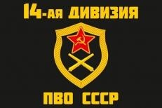 Флаг 14 дивизии ПВО СССР фото