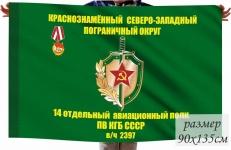Флаг 14 отдельного авиационного полка Погранвойск КГБ СССР КСЗПО фото