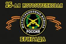 Флаг 15 отдельная мотострелковая бригада фото