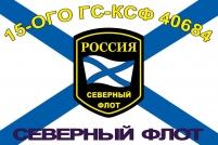 Флаг 15 Отдельный гидрографический отряд Гидрографической службы КСФ