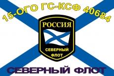 Флаг 15 Отдельный гидрографический отряд Гидрографической службы КСФ фото