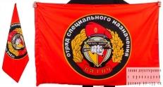 Двухсторонний флаг «15 отряд Спецназа ВВ Вятич» фото