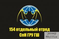 Флаг 154 отдельный отряд СпН ГРУ ГШ фото