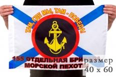 "Флаг 155 бригады ""Морская пехота Владивосток"" фото"