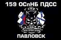 Флаг 159 ОСпНБ ПДСС Тихоокеанский флот