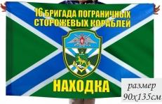 Флаг бригады пограничных сторожевых кораблей Находка фото
