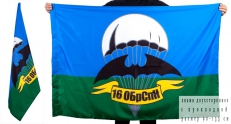 Двухсторонний флаг «16 бригада спецназа ГРУ» фото