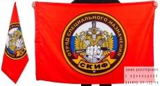 Двухсторонний флаг «16 отряд Спецназа ВВ Скиф» фото
