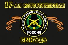 Флаг 17 отдельная мотострелковая бригада фото