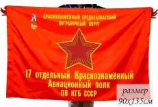 Флаг 17-й отдельный Авиационный полк ПВ КГБ СССР КСАПО фото