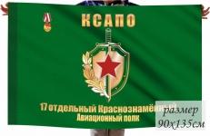 Флаг 17 отдельный авиационный краснознамённый полк КСАПО фото