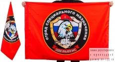Двухсторонний флаг «17 отряд Спецназа ВВ Эдельвейс» фото