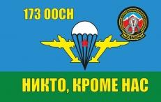 Флаг 173 ООСН ВДВ  фото