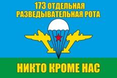 Флаг «173 Отдельная разведывательная рота ВДВ» фото