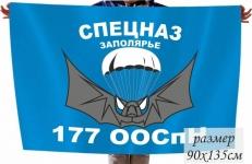 Флаг 177 ООСпН Заполярье фото