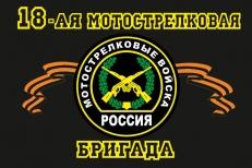 Флаг 18 отдельная мотострелковая бригада фото
