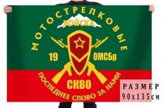 Флаг 19-ой отдельной мотострелковой бригады СКВО фото