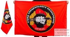 Двухсторонний флаг «19 отряд Спецназа ВВ Ермак» фото