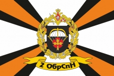 Флаг 2 Обр СпН разведка фото