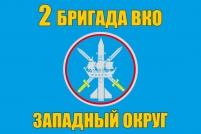 """Флаг """"2-я бригада воздушно-космической обороны"""""""