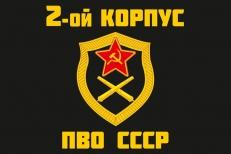 Флаг 2 корпуса ПВО СССР фото