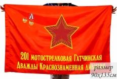 Флаг 201 мотострелковая Гатчинская дважды Краснознаменная дивизия фото