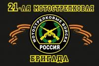 Флаг 21 отдельная мотострелковая бригада