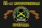 Флаг 21 отдельная мотострелковая бригада фотография