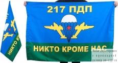 Двухсторонний флаг «217 ПДП ВДВ» фото