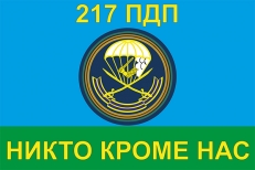 Флаг  217 ПДП ВДВ фото